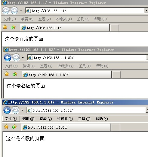 IIS服务器如何同时设置多个网站